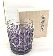 薩摩切子(紫)タンブラー 弟子丸