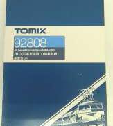 JR300系東海道・山陽新幹線基本セット TOMIX