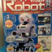 週刊マイロボット全90巻セット|DEAGOSTINI