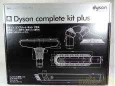 コンプリートキットプラス|ダイソン