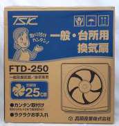 一般・台所用換気扇 高須産業