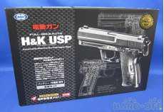 H&K USP|MARUI