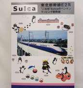 Suica 東北新幹線E2系 KATO