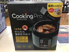 クッキングプロ 電気圧力鍋|SHOP JAPAN