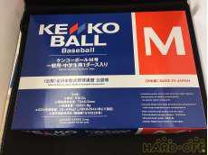 一般用 中学生用 軟式ボール 1ダース|ケンコーボール