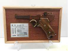 ゴム鉄砲(LUGAR P-8)|GRASP