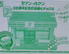 貯金箱&チョロQ TAKARATOMY