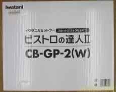 カセットガスグリルパン|IWATANI