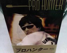 プロハンター DVDBOX|東映