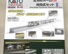 近郊型ホームDX対向式セット KATO