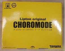 リプトンオリジナルチョロモード CM103C マーチ|タカラ