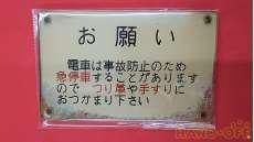 注意プレート(一般車) 東武鉄道