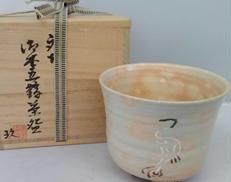 玖須朋弘造 対馬焼茶碗|玖須朋弘