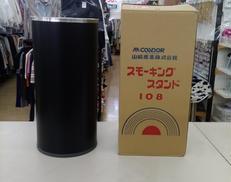 スモーキングスタンド 灰皿スタンド YS-108 山崎産業