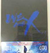 WE ARE X スペシャルエディション|東宝