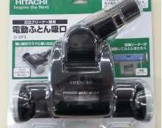 日立クリーナー専用 電動ふとん吸口 HITACHI