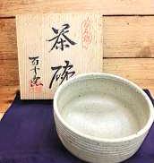 茶碗|白石焼 百十窯