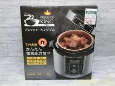 プレッシャーキングプロ 電気圧力鍋|ショップジャパン