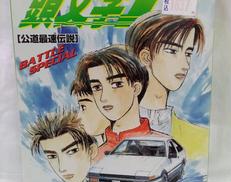 頭文字D コミック トミカ VOL.4|トミー