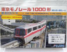 【未組み立て】東京モノレール 50周年記念 FUJIMI