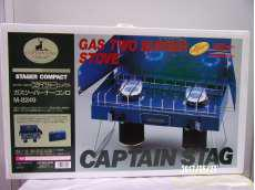 2バーナーコンロ|CAPTAIN STAG