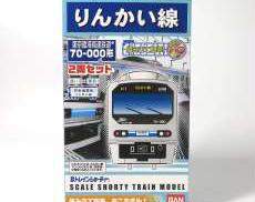 【未開封】りんかい線 東京臨海高速鉄道(2両セット)|BANDAI