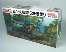 【未組立】陸上自衛隊 61式戦車(改修型) FINEMOLDS