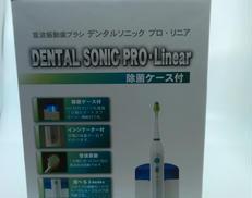 音波振動歯ブラシ|マリン商事