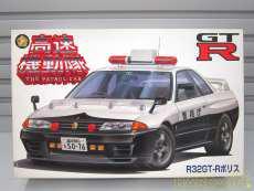高速機動隊R32GT-Rポリス|FUJIMI