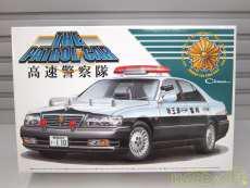 高速警察隊Y33シーマ|青島文化教材社