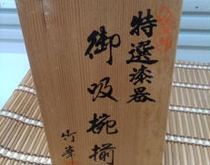 会津 春慶塗 吸物椀揃|竹峯