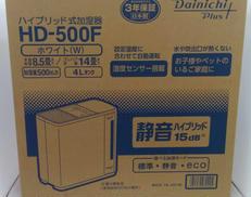 【未開封品】ハイブリット式加湿器|DAINICHI
