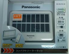 コンパクトソーラーライト|PANASONIC