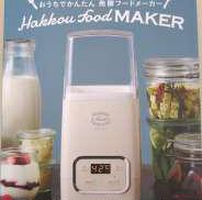 発酵フードメーカー(未使用品) IDEA
