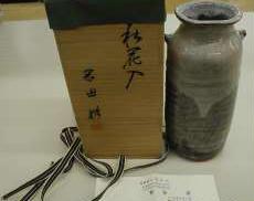 花瓶 萩焼