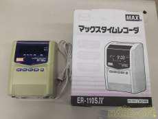 マックス タイムレコーダ ER-110SIV ホワイト|MAX