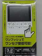 3.2インチ液晶テレビ|KAIHOU