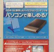 iVDR-S用ケースとおまけのHDD(保証無し)|I・O DATA