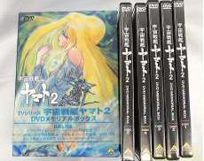 TVシリーズ 宇宙戦艦ヤマト2 DVDメモリアルボックス|バンダイビジュアル
