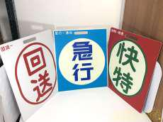 京浜急行 種別板 3枚セット レプリカ 不明
