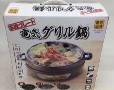 電気グリル鍋 情熱価格