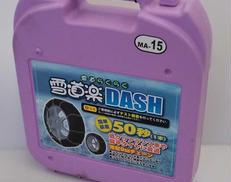 タイヤチェーン 雪道楽 DASH|FEC