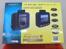 1.5インチディスプレイドライブレコーダー FRC