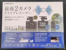 使用感無し 2020年6月モデル 2カメラドライブレコーダー COMTEC