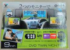 使用感無し 9インチ DVDツインモニター|QRIOM