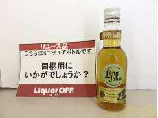 ロングジョン 特級 ミニチュアボトル|Long John