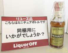 I.W. ハーパー 旧ボトル|I.W. HARPER