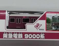 阪急電鉄 9000系 プラレール|TAKARA TOMY