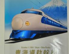 東海道新幹線ひかり1号 TOMIX
