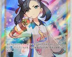 マリィ SR|ポケモンカード